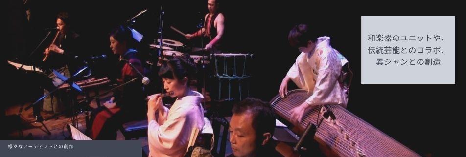 和するCIB 企画制作 音楽・舞台 和モノ